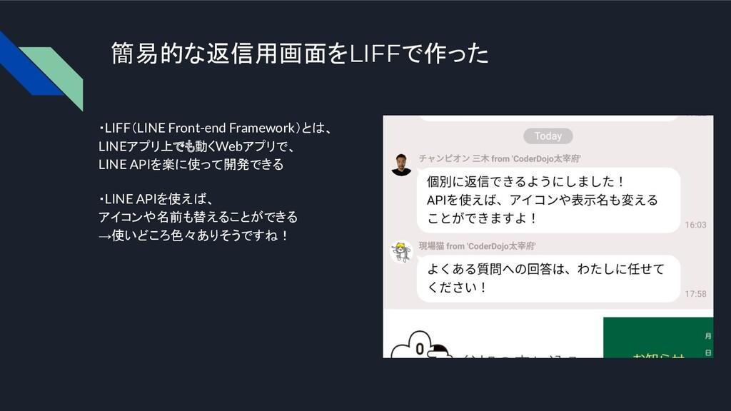 簡易的な返信用画面をLIFFで作った ・LIFF(LINE Front-end Framewo...