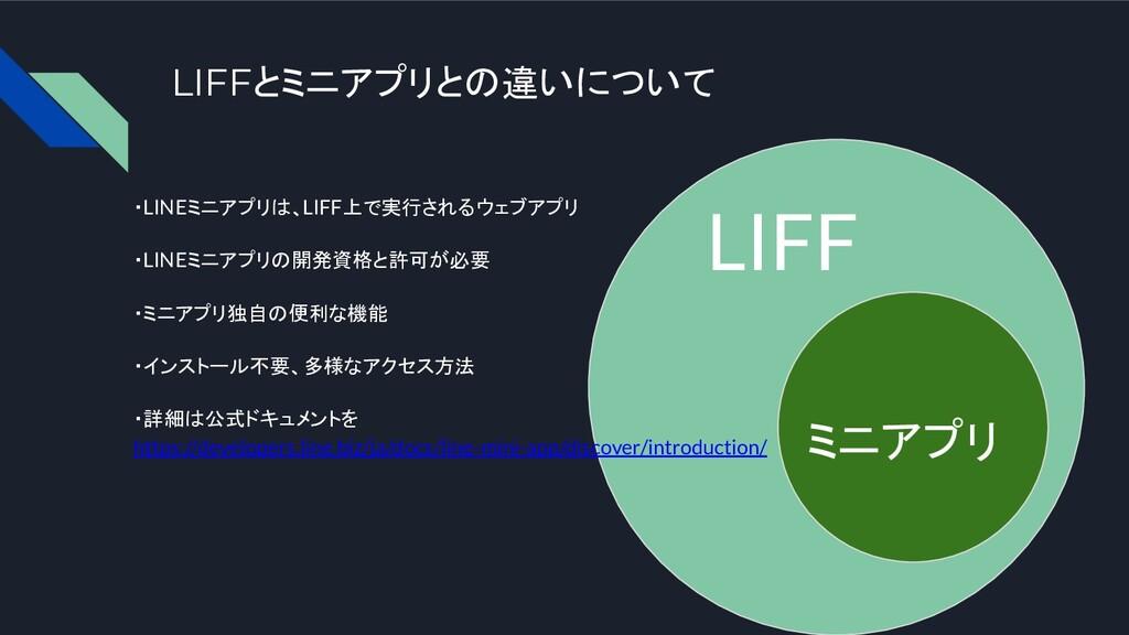 LIFF LIFFとミニアプリとの違いについて ・LINEミニアプリは、LIFF上で実行される...
