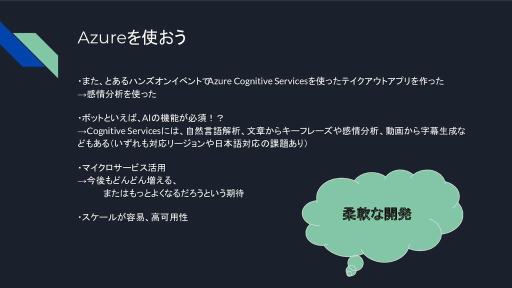Azureを使おう ・また、とあるハンズオンイベントで Azure Cognitive Ser...
