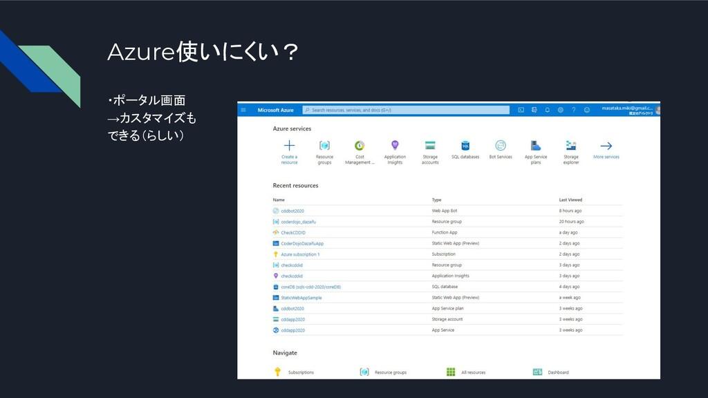 Azure使いにくい? ・ポータル画面 →カスタマイズも できる(らしい)