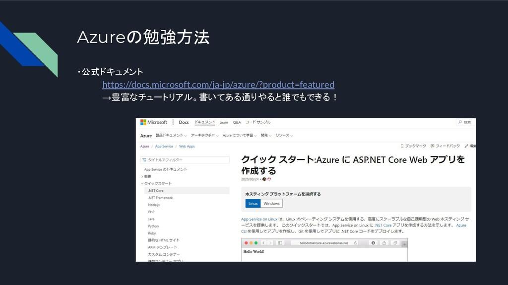 Azureの勉強方法 ・公式ドキュメント https://docs.microsoft.com...