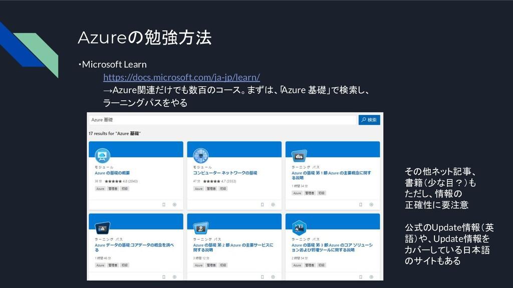 Azureの勉強方法 ・Microsoft Learn https://docs.micros...