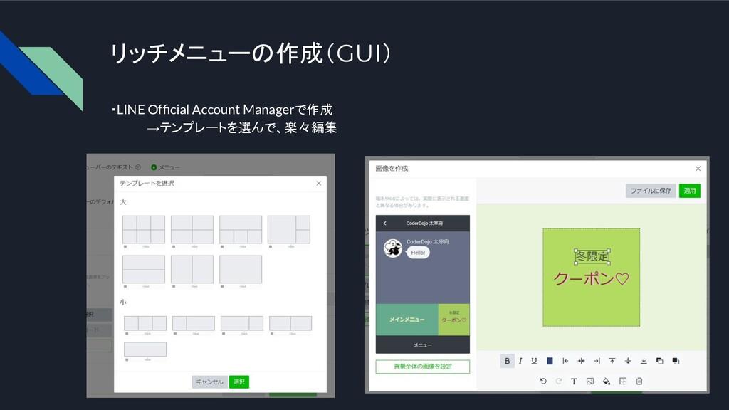 リッチメニューの作成(GUI) ・LINE Official Account Managerで作...