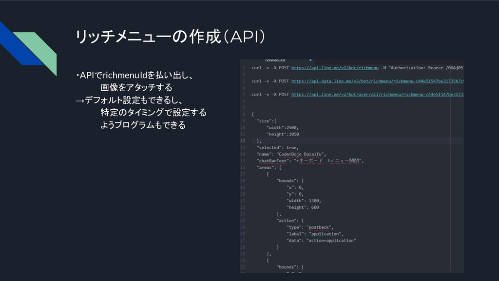 リッチメニューの作成(API) ・APIでrichmenuIdを払い出し、 画像をアタッチする...