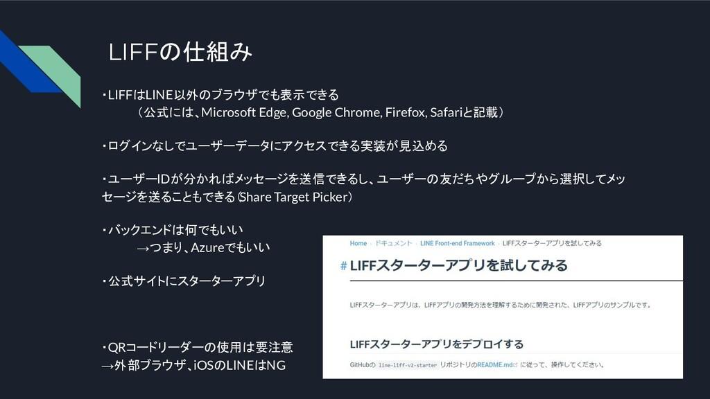 LIFFの仕組み ・LIFFはLINE以外のブラウザでも表示できる (公式には、Microso...