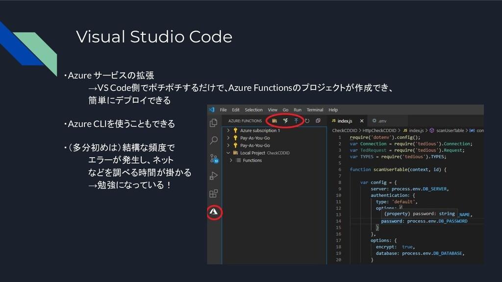 Visual Studio Code ・Azure サービスの拡張 →VS Code側でポチポ...