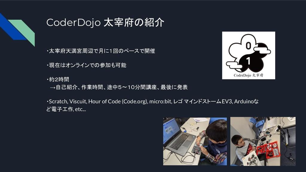 CoderDojo 太宰府の紹介 ・太宰府天満宮周辺で月に1回のペースで開催 ・現在はオンライ...