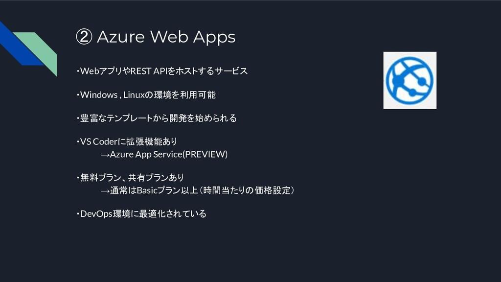 ② Azure Web Apps ・WebアプリやREST APIをホストするサービス ・Wi...