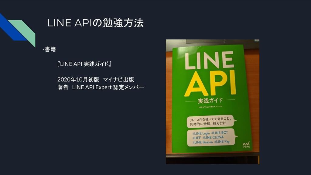 LINE APIの勉強方法 ・書籍 『LINE API 実践ガイド』 2020年10月初版 マ...