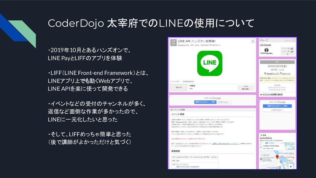CoderDojo 太宰府でのLINEの使用について ・2019年10月とあるハンズオンで、 ...