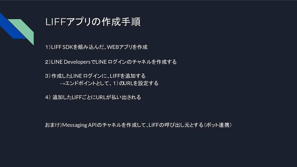LIFFアプリの作成手順 1)LIFF SDKを組み込んだ、WEBアプリを作成 2)LINE ...