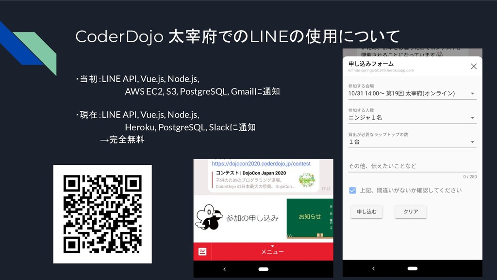 CoderDojo 太宰府でのLINEの使用について ・当初:LINE API, Vue.js...