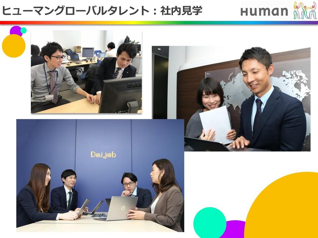 ヒューマングローバルタレント:社内見学