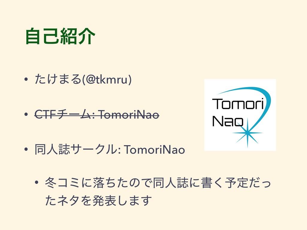 ࣗݾհ • ͚ͨ·Δ(@tkmru) • CTFνʔϜ: TomoriNao • ಉਓࢽαʔ...