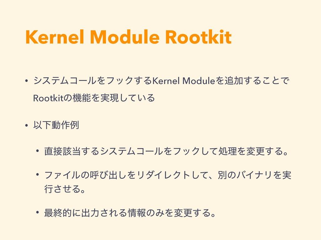 Kernel Module Rootkit • γεςϜίʔϧΛϑοΫ͢ΔKernel Mod...