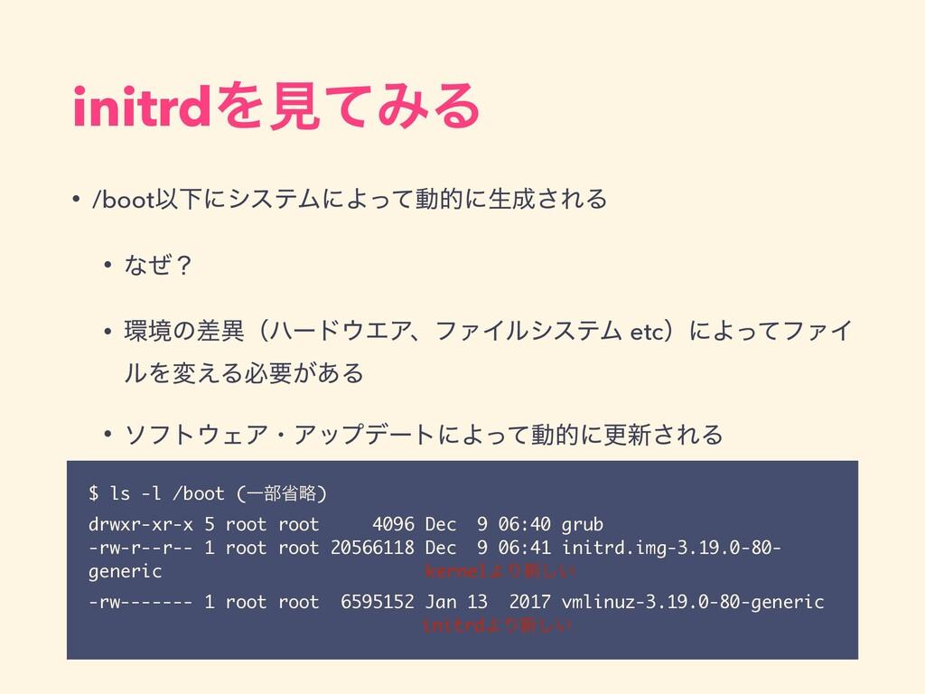 $ ls -l /boot (Ұ෦লུ) drwxr-xr-x 5 root root 409...