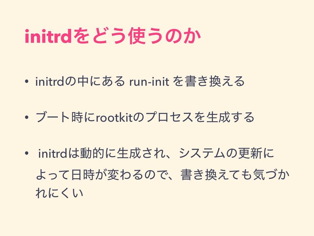 initrdΛͲ͏͏ͷ͔ • initrdͷதʹ͋Δ run-init Λॻ͖͑Δ • ϒ...
