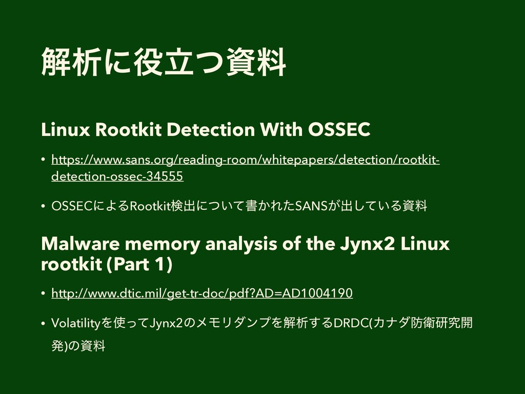 ղੳʹ໾ཱͭࢿྉ Linux Rootkit Detection With OSSEC • h...