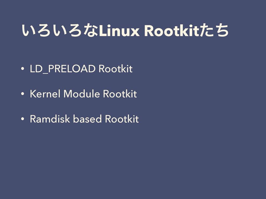͍Ζ͍ΖͳLinux Rootkitͨͪ • LD_PRELOAD Rootkit • Ker...