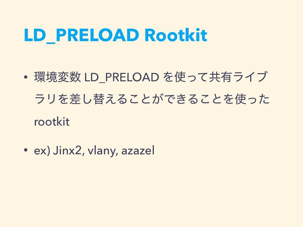 LD_PRELOAD Rootkit • ڥม LD_PRELOAD Λͬͯڞ༗ϥΠϒ ...