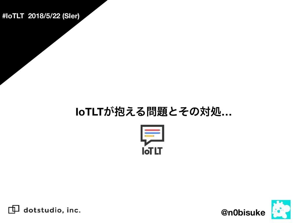 @n0bisuke IoTLT๊͕͑Δͱͦͷରॲ… #IoTLT 2018/5/22 (S...