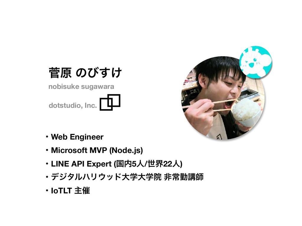 ੁݪ ͷͼ͚͢ dotstudio, Inc. ɾWeb Engineer ɾMicrosof...