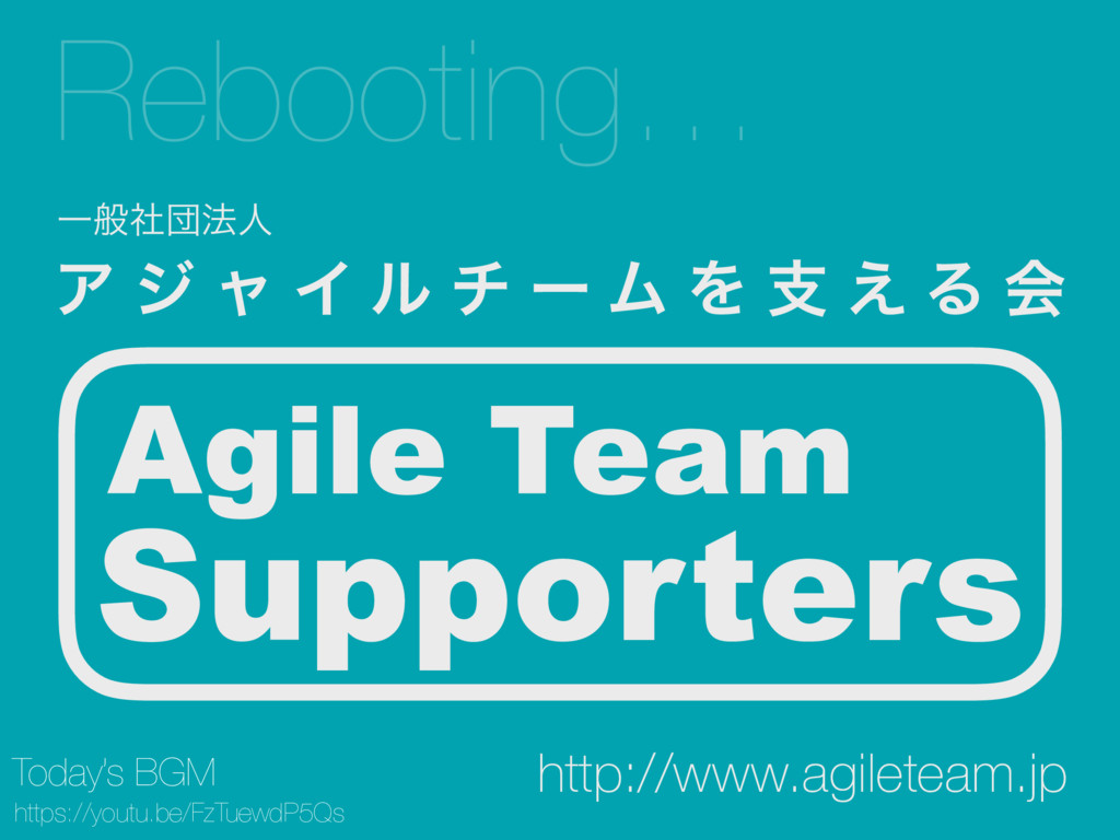 Rebooting… Agile Team Supporters http://www.agi...