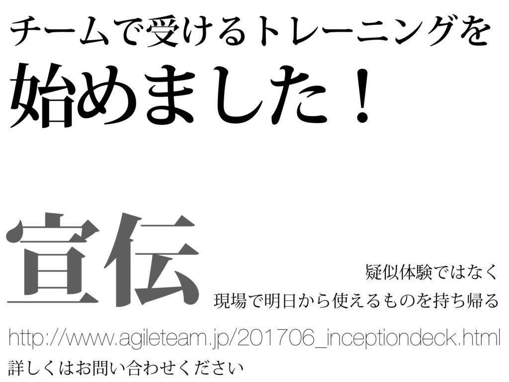 νʔϜͰड͚ΔτϨʔχϯάΛ Ί·ͨ͠ʂ http://www.agileteam.jp/2...