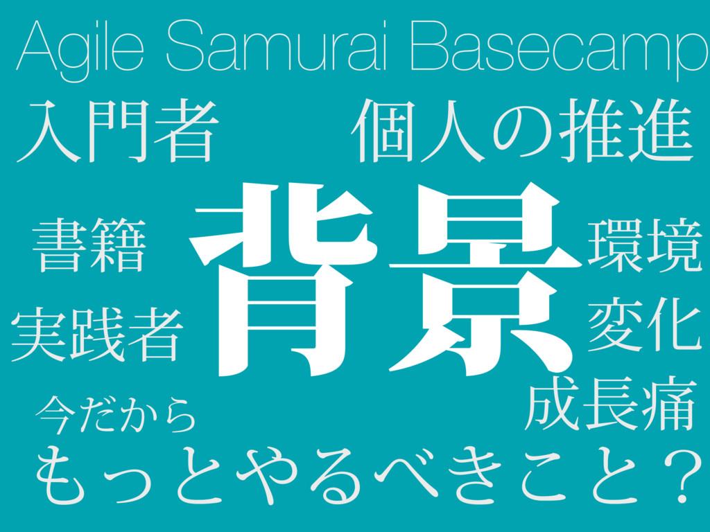 എܠ Agile Samurai Basecamp ݸਓͷਪਐ ೖऀ ॻ੶ ڥ ࣮ફऀ ...