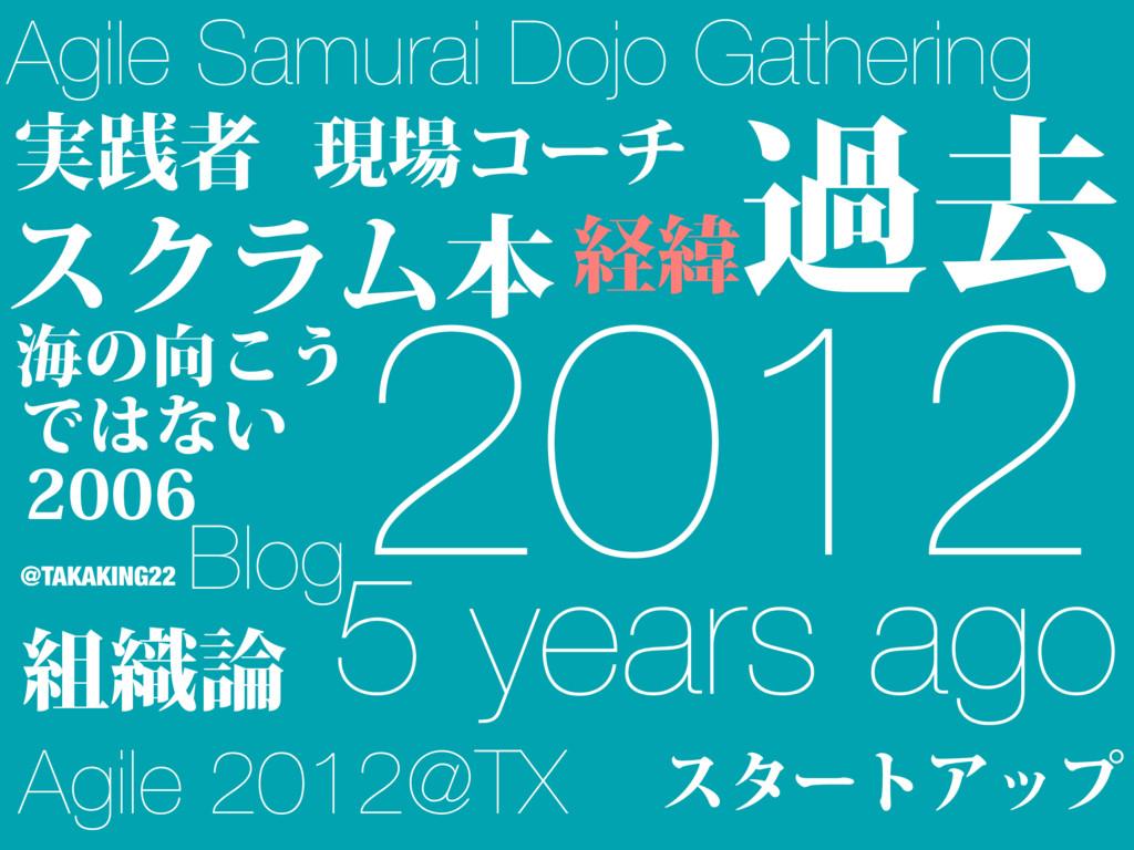 աڈ 2012 5 years ago Agile Samurai Dojo Gatherin...