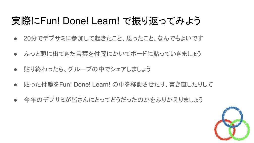 実際にFun! Done! Learn! で振り返ってみよう ● 20分でデブサミに参加して起...