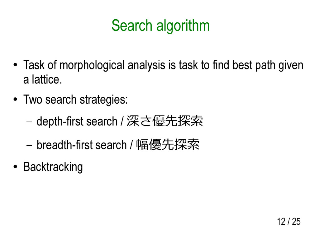 12 / 25 Search algorithm ● Task of morphologica...