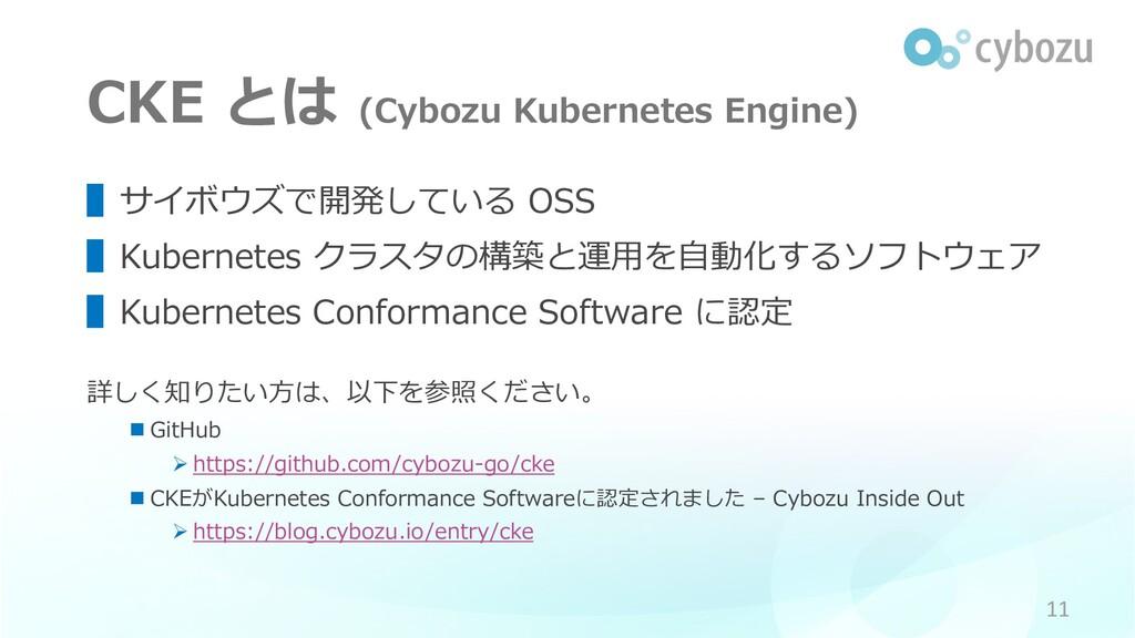 CKE とは (Cybozu Kubernetes Engine) ▌サイボウズで開発している...