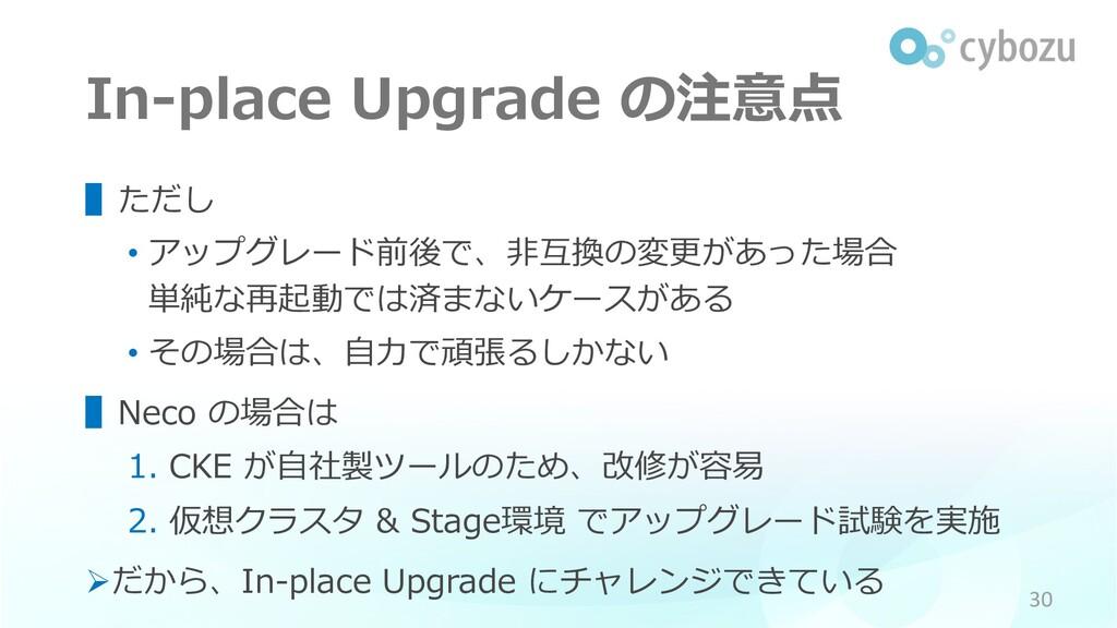 In-place Upgrade の注意点 ▌ただし • アップグレード前後で、⾮互換の変更が...