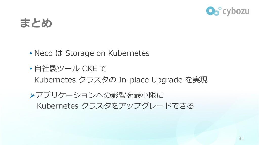 まとめ • Neco は Storage on Kubernetes • ⾃社製ツール CKE...