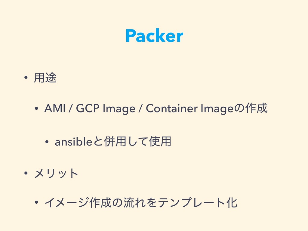 Packer • ༻్ • AMI / GCP Image / Container Image...