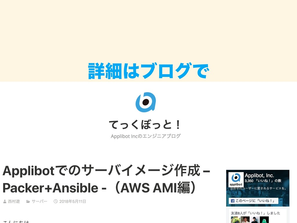 ৄࡉϒϩάͰ ͯͬ͘΅ͬͱ https://blog.applibot.co.jp/ 2...