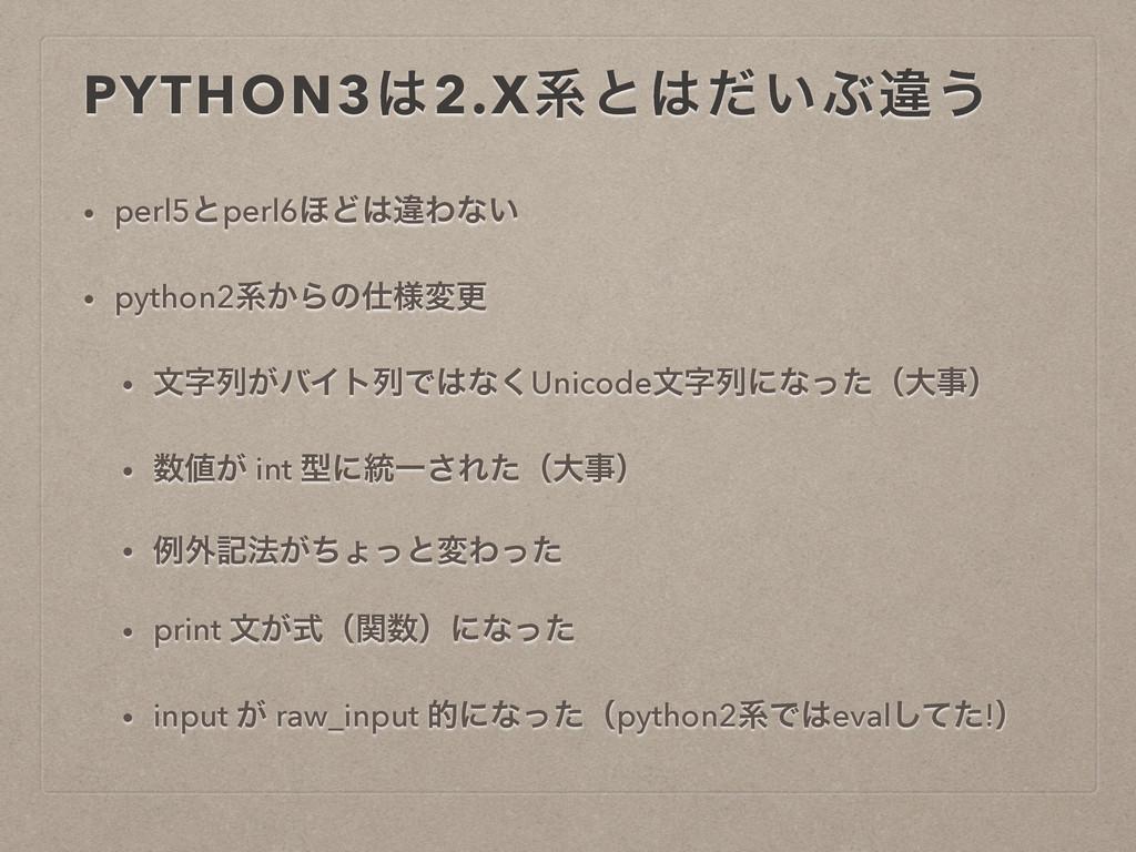 PYTHON32.Xܥͱ͍ͩͿҧ͏ • perl5ͱperl6΄ͲҧΘͳ͍ • pyth...
