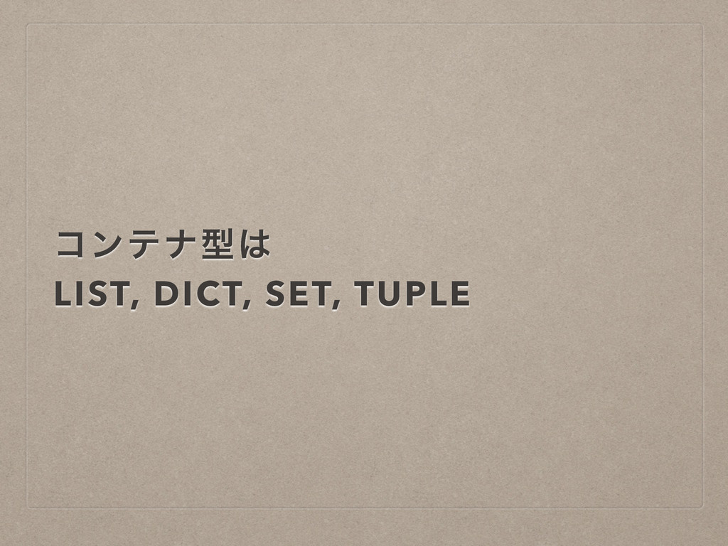 ίϯςφܕ LIST, DICT, SET, TUPLE