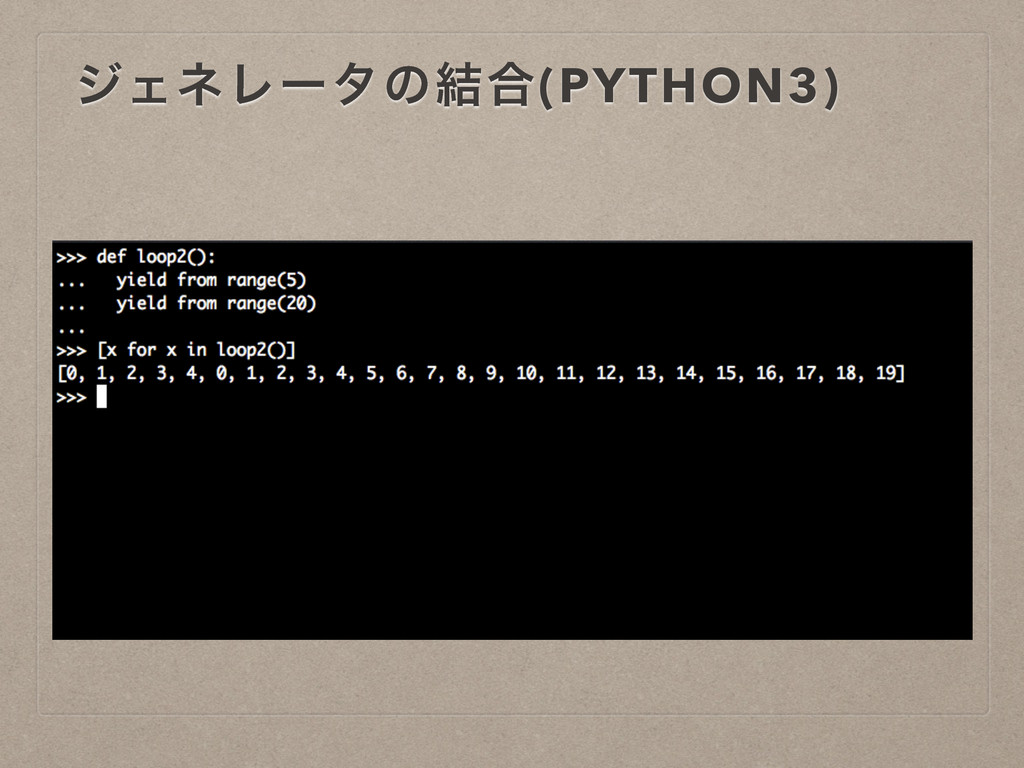 δΣωϨʔλͷ݁߹(PYTHON3)