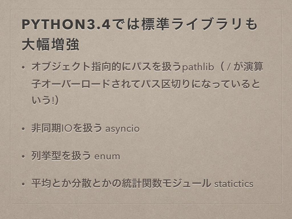 PYTHON3.4Ͱඪ४ϥΠϒϥϦ େ෯૿ڧ • ΦϒδΣΫτࢦతʹύεΛѻ͏pathl...
