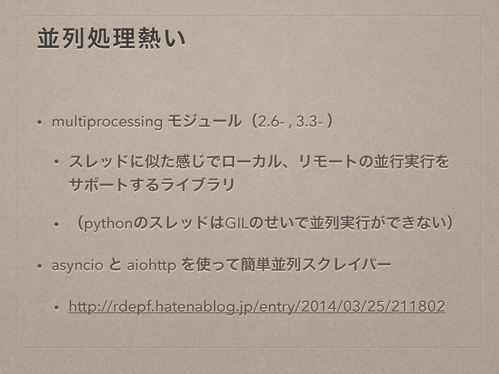 ฒྻॲཧ͍ • multiprocessing Ϟδϡʔϧʢ2.6- , 3.3- ʣ • ...