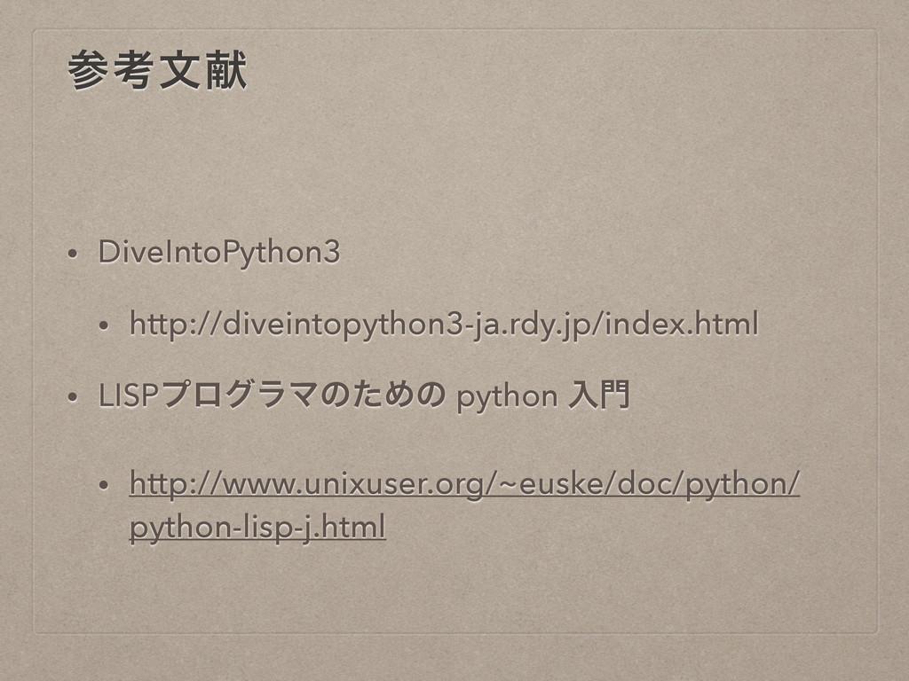 ߟจݙ • DiveIntoPython3 • http://diveintopython3...