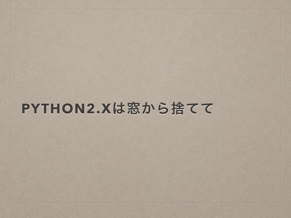 PYTHON2.X૭͔Βࣺͯͯ