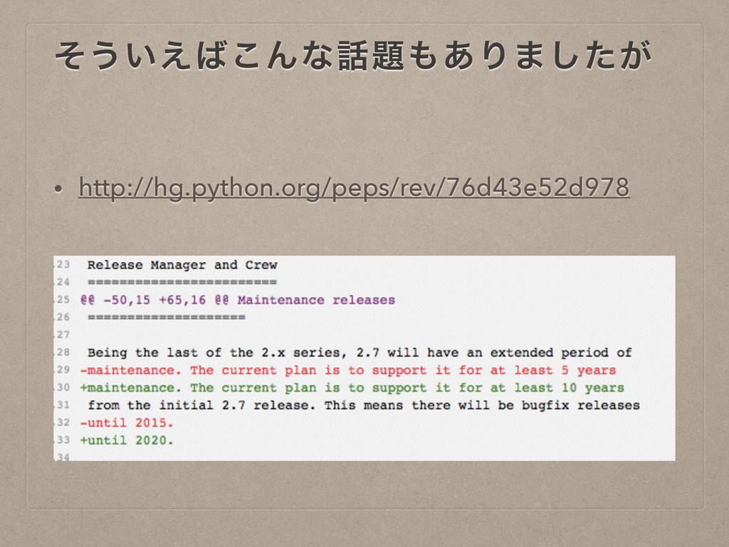 ͦ͏͍͑͜Μͳ͋Γ·͕ͨ͠ • http://hg.python.org/peps/r...
