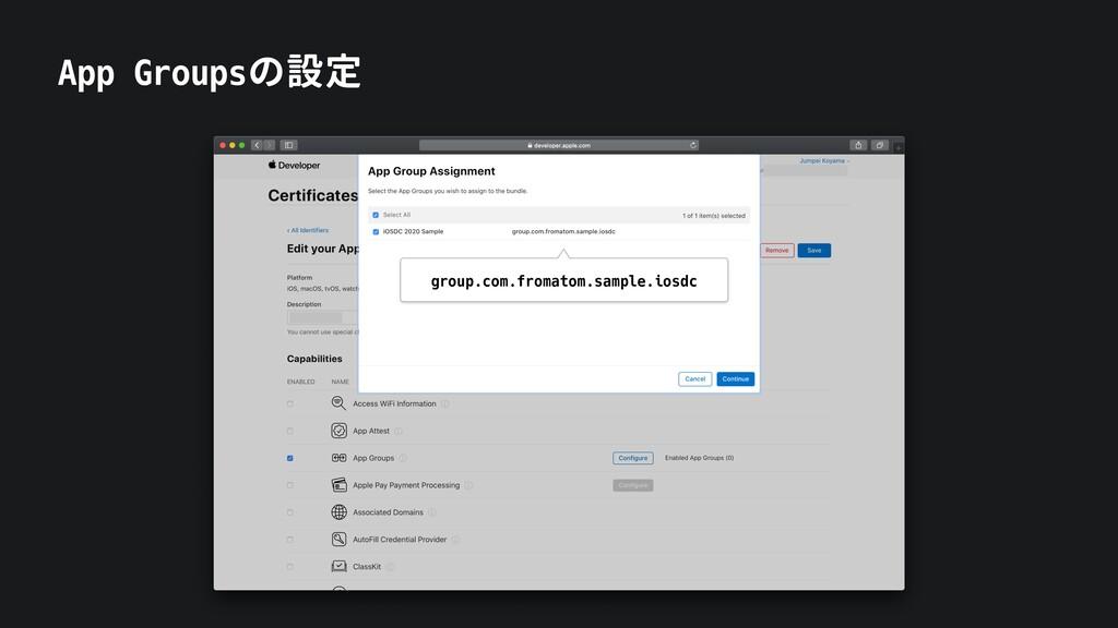 App Groupsの設定 group.com.fromatom.sample.iosdc