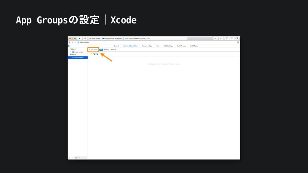 App Groupsの設定|Xcode