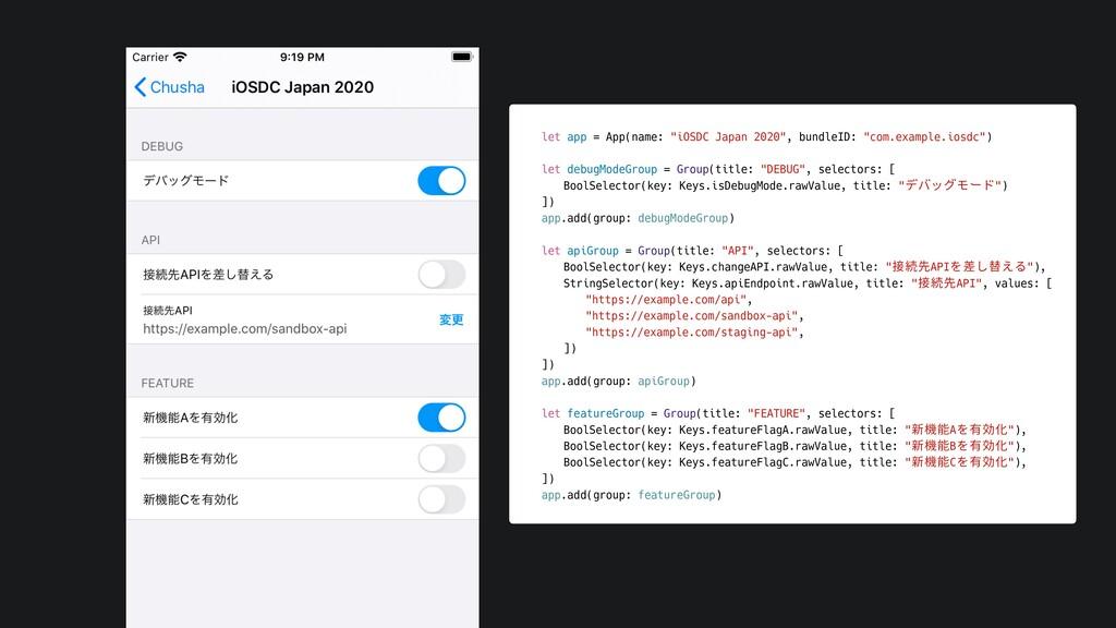 """let app = App(name: """"iOSDC Japan 2020"""", bundleI..."""