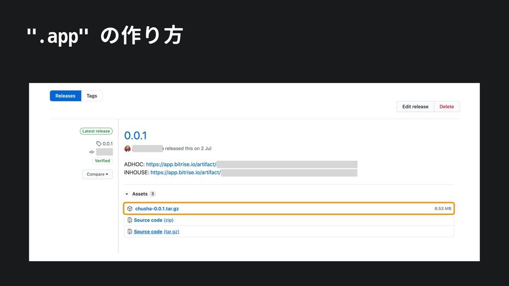 """"""".app"""" の作り方"""