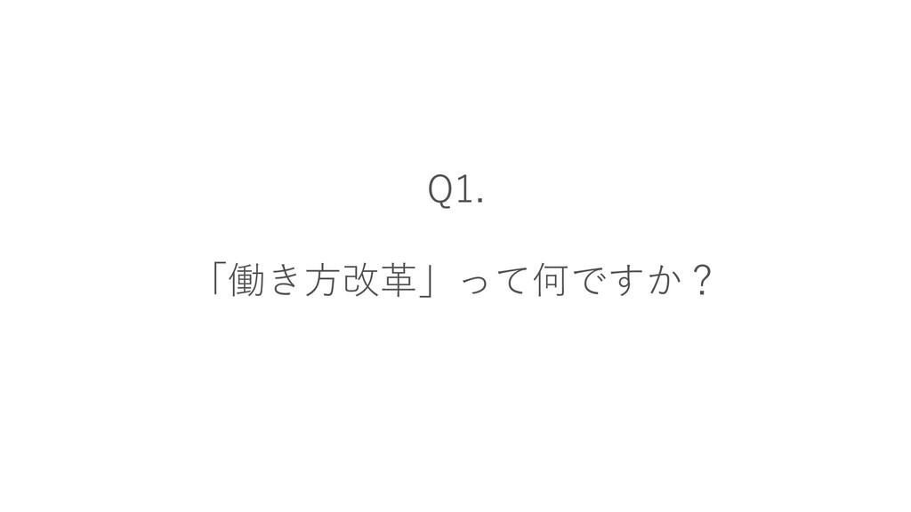 Q1. 「働き方改革」って何ですか?